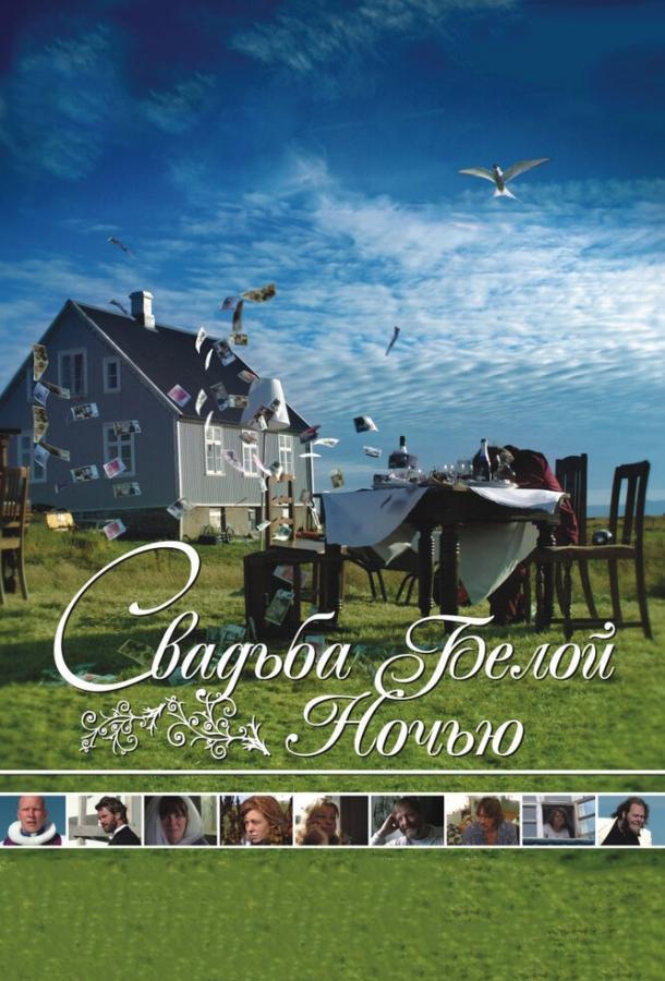 Свадьба белой ночью / Brúðguminn (2007)