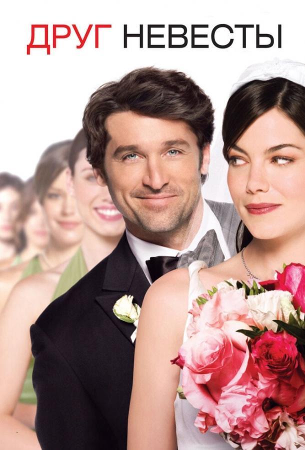 Друг невесты / Made of Honor (2008)