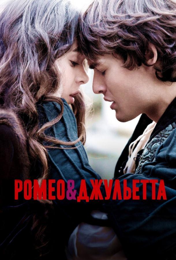 Ромео и Джульетта / Romeo & Juliet (2013)