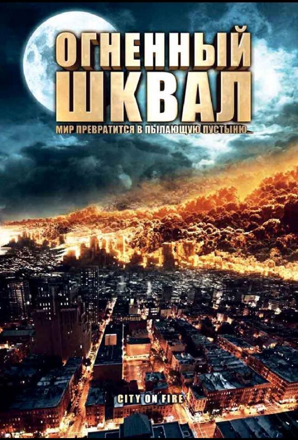 Огненный шквал / Heat Wave (2009)