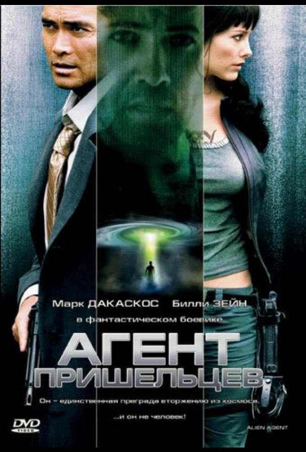 Агент пришельцев (2007)