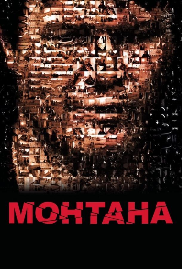 Монтана (2008)
