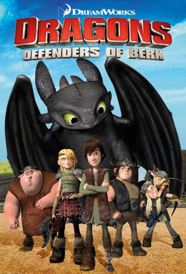 Драконы и всадники Олуха / Dragons: Riders of Berk (2012)