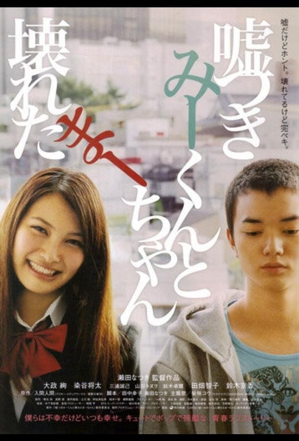Лжец и рассеянная девочка / Usotsuki Mî-kun to kowareta Mâ-chan (2010)