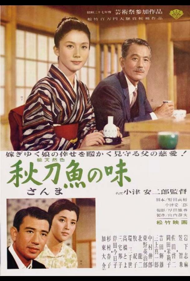 Вкус сайры (1962)