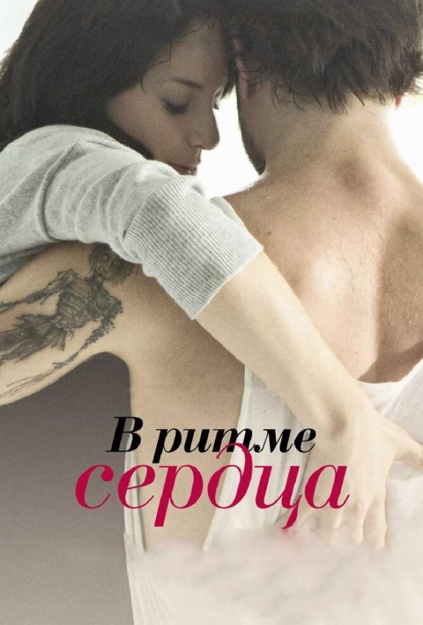 В ритме сердца / Sur le rythme (2011)