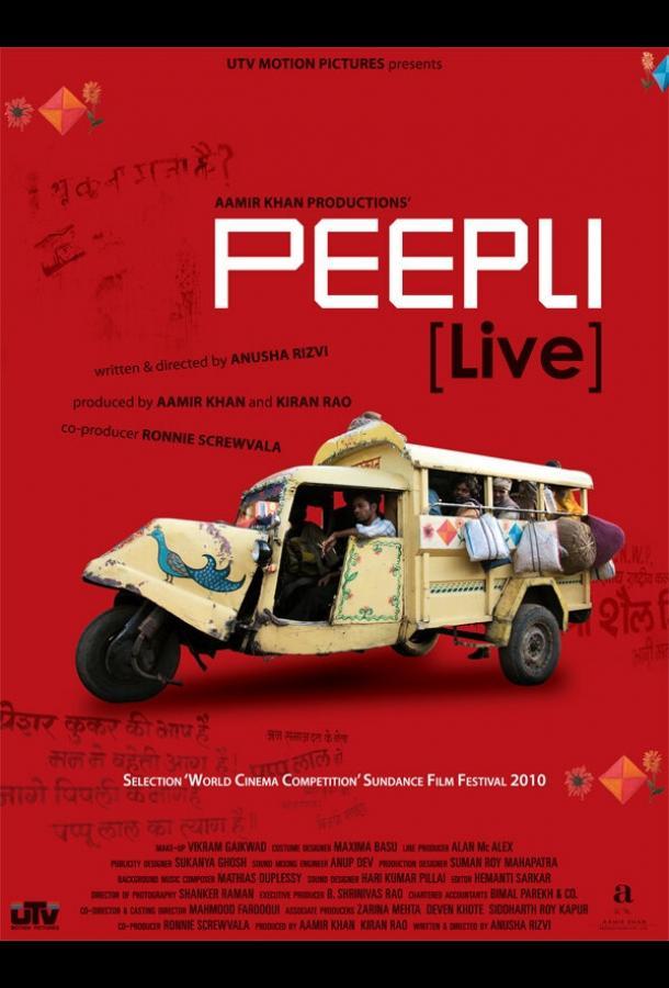Жизнь Пипли (2010)