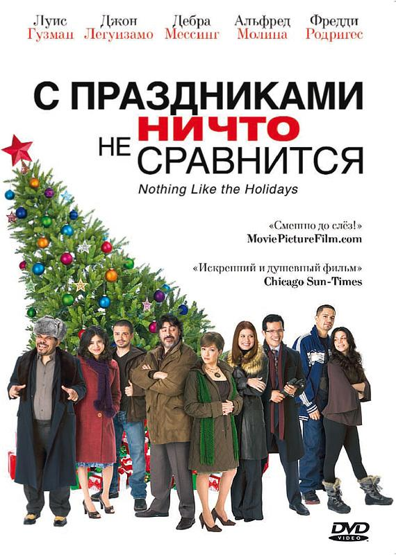 С праздниками ничто не сравнится (2008)