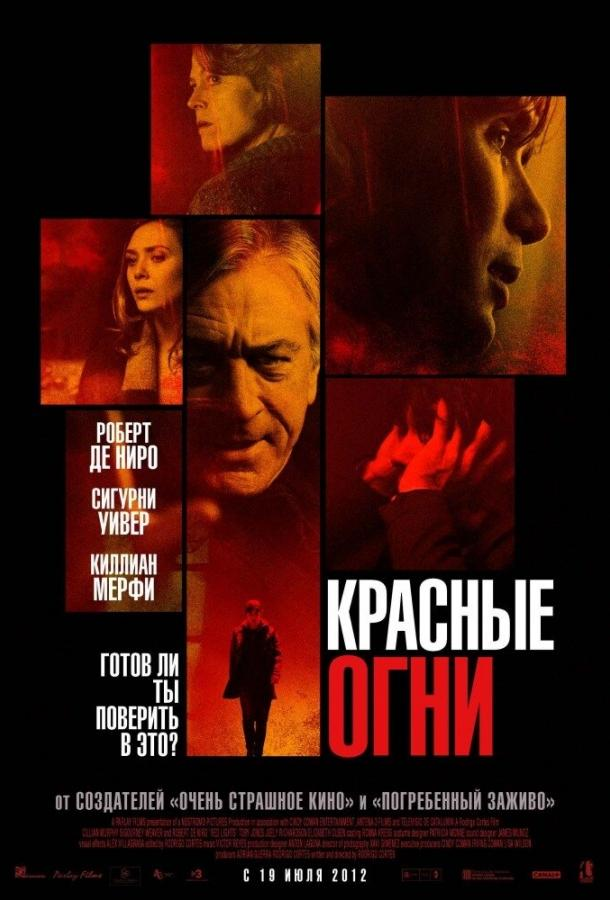 Красные огни / Red Lights (2011)