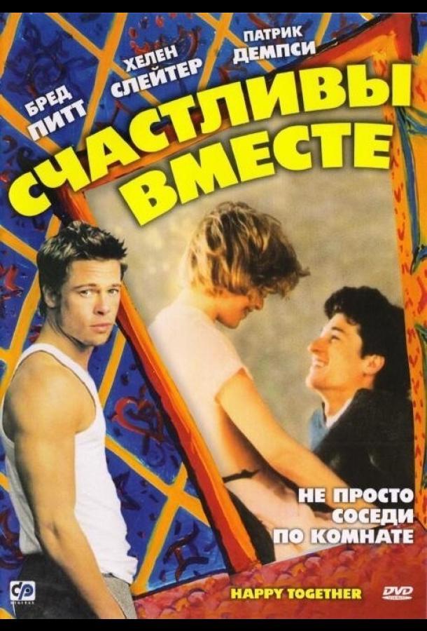 Счастливы вместе / Happy Together (1989)