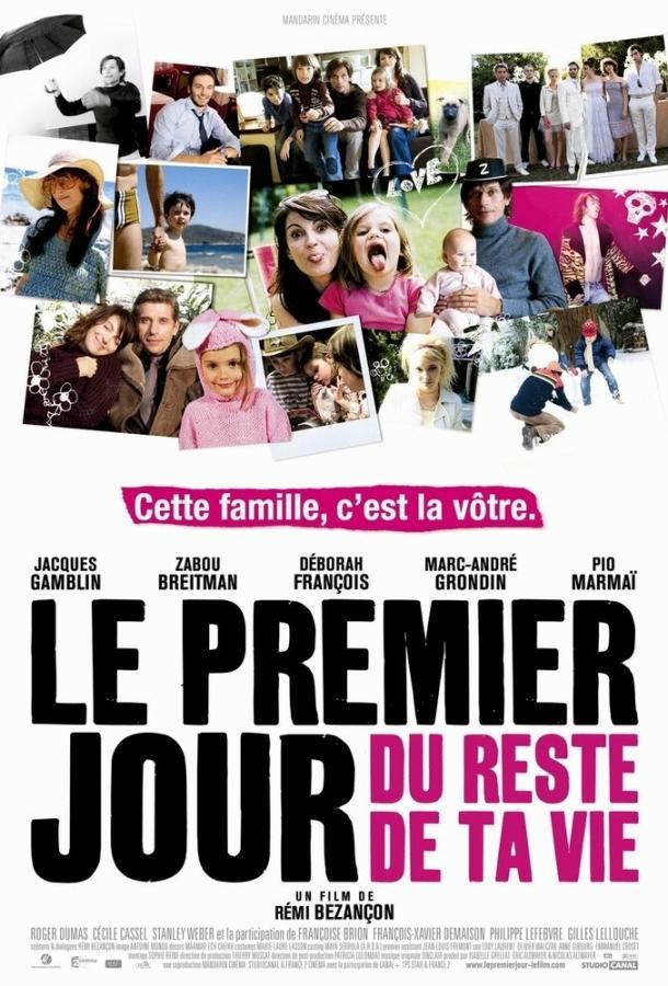Первый день оставшейся жизни / Le premier jour du reste de ta vie (2008)