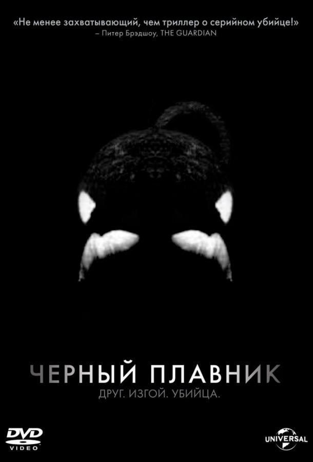 Черный плавник / Blackfish (2013)