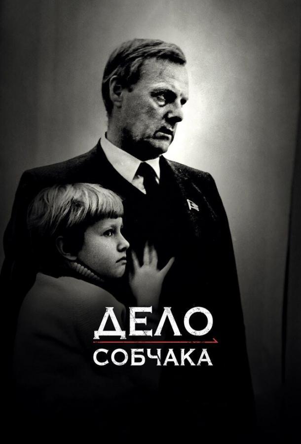 Дело Собчака (2018)