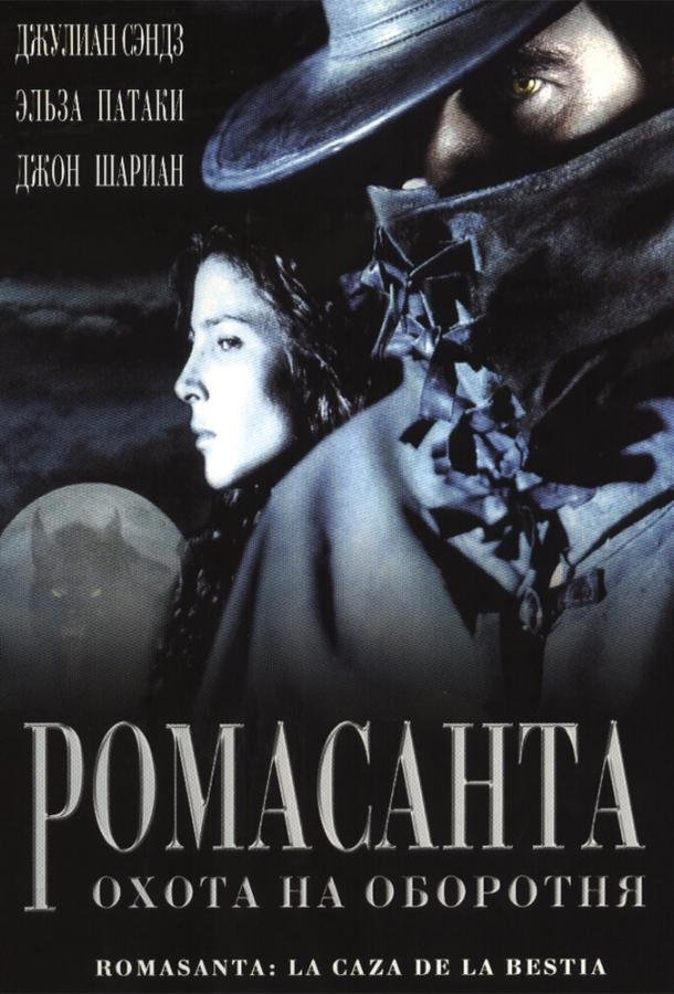 Ромасанта: Охота на оборотня / Romasanta (2004)