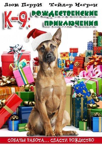 К-9: Рождественские приключения (2013)