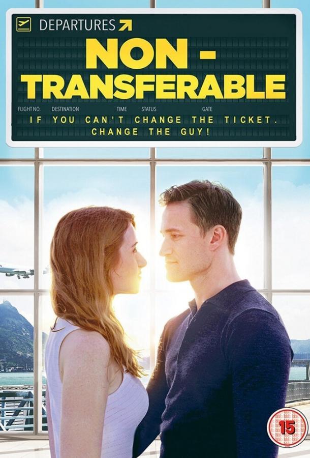 Возврату не подлежит / Non-Transferable (2017)