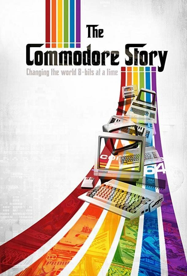 История компании «Коммодор»