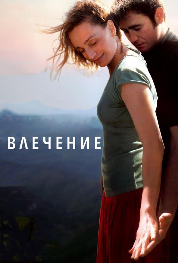 Влечение (2009)