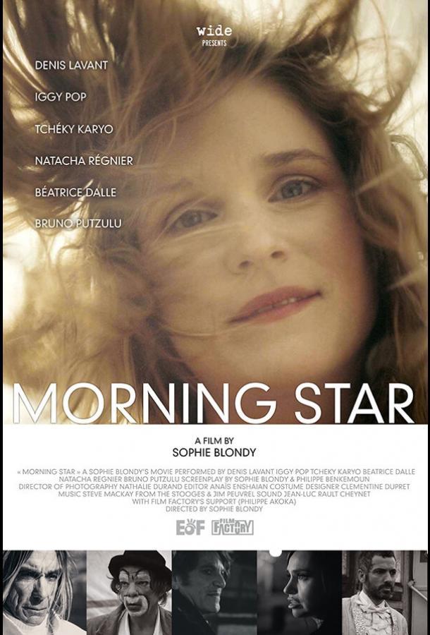 Утренняя звезда (2012)