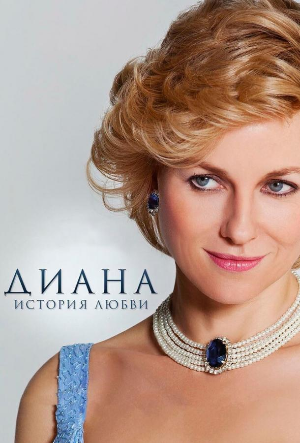 Диана: История любви / Diana (2013)