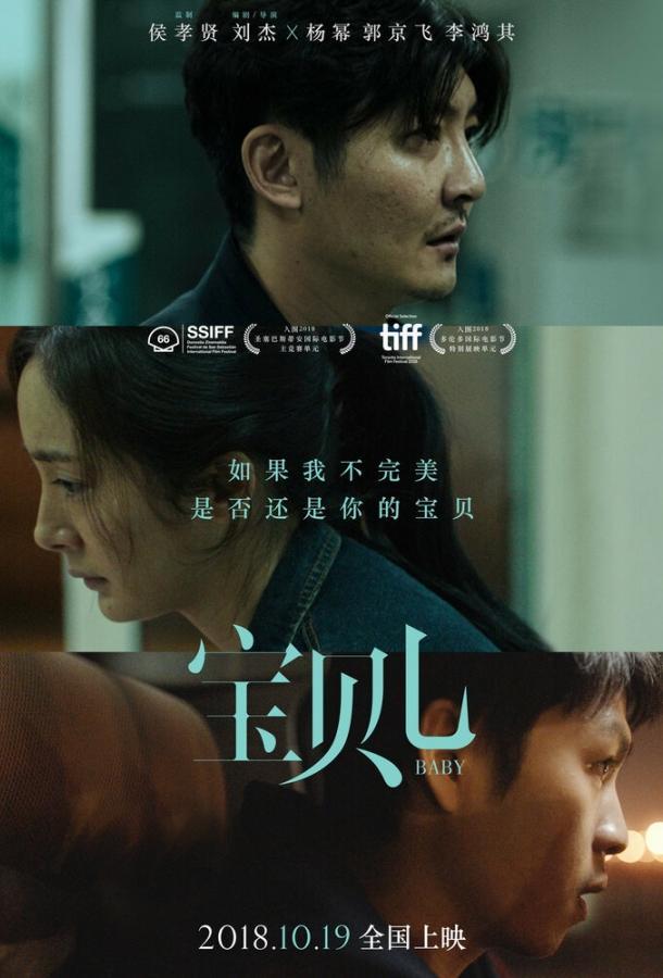 Детка / Bao bei er (2018)