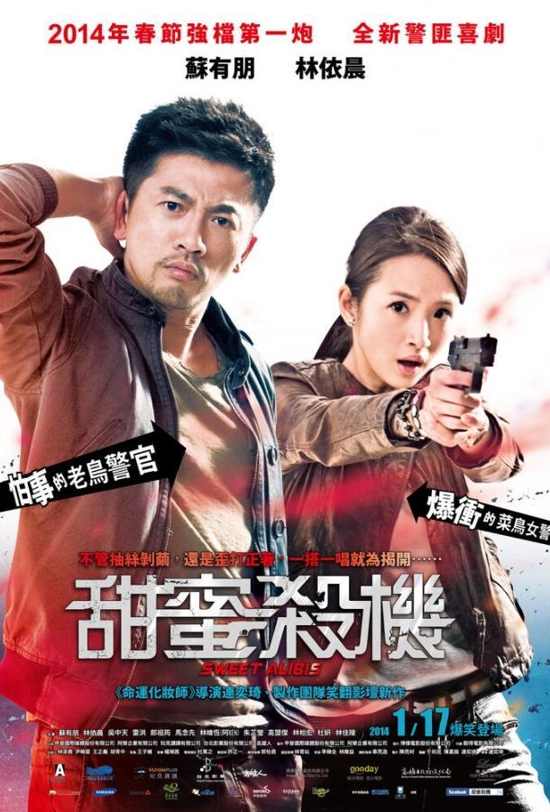 Сладкие оправдания / Tian mi sha ji (2014)