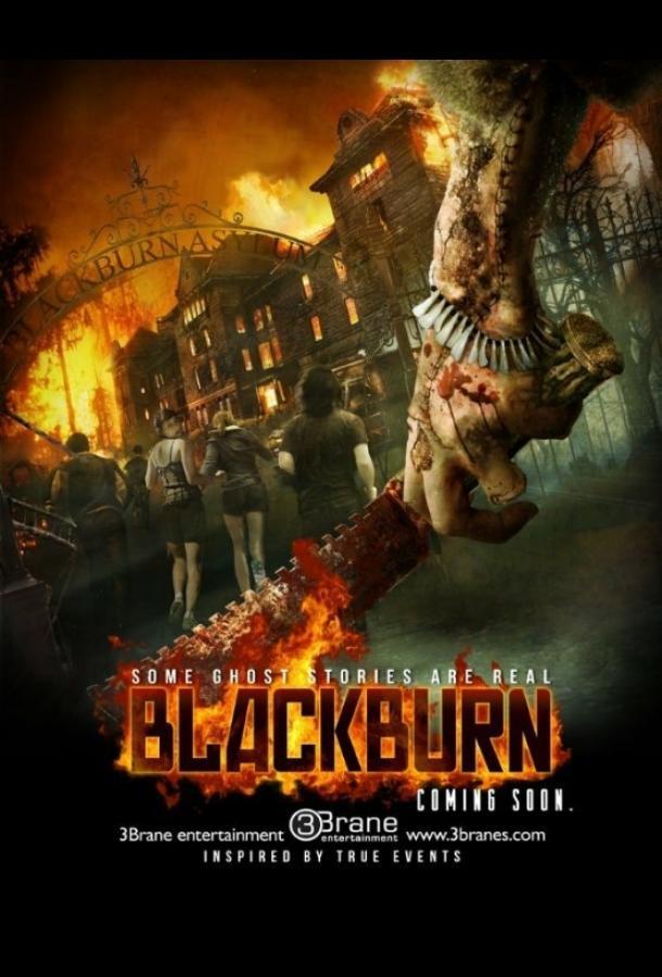 Блэкберн / The Blackburn Asylum (2015)