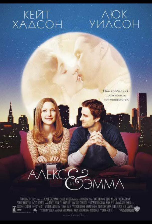 Алекс и Эмма / Alex & Emma (2003)