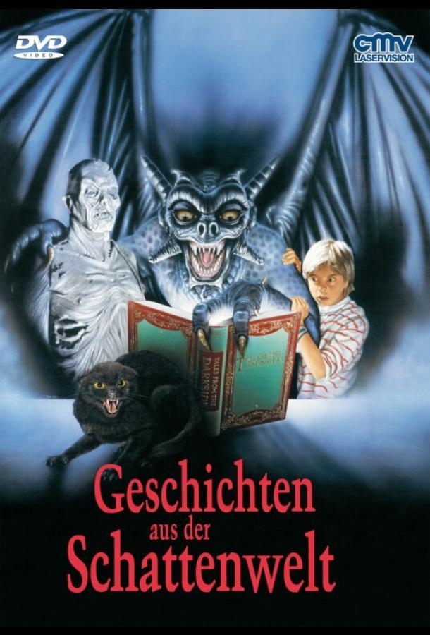 Сказки с темной стороны / Tales from the Darkside: The Movie (1990)
