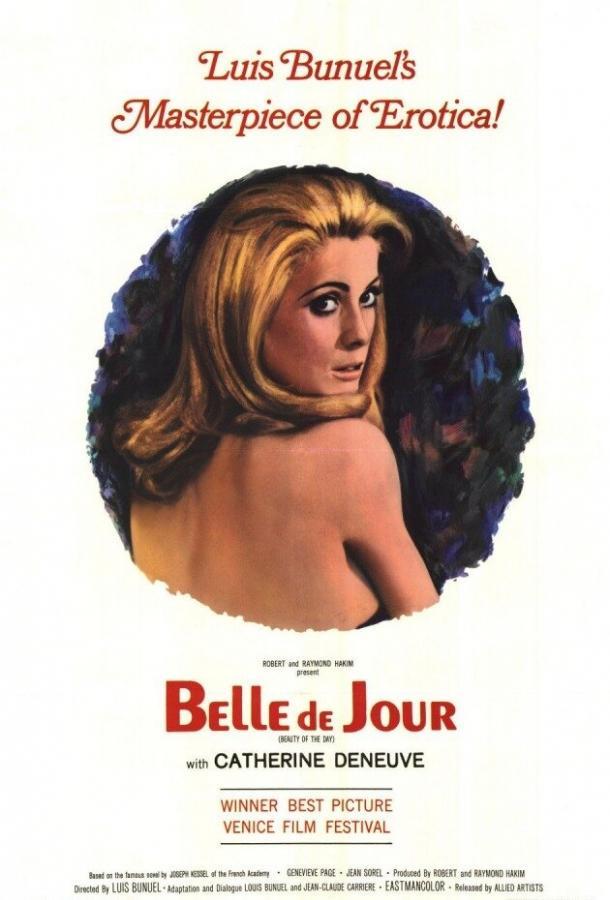 Дневная красавица (1967)