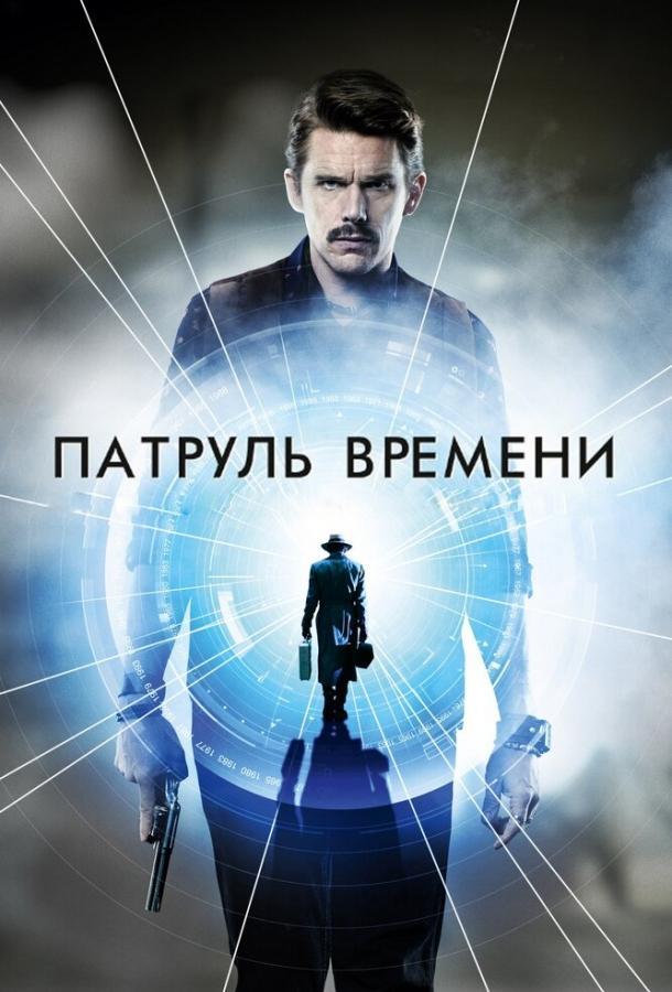 Патруль времени / Predestination (2013)