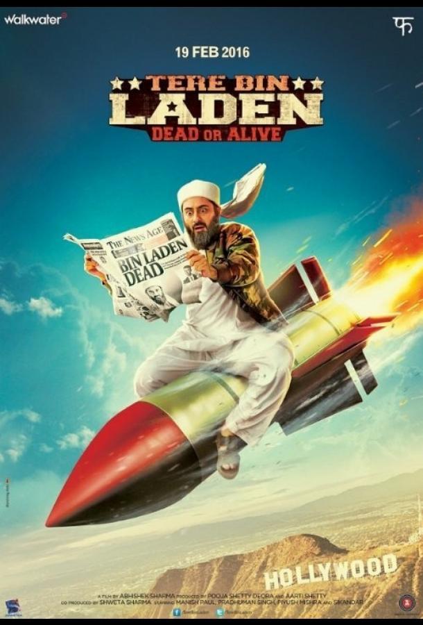 Без Ладена2 / Tere Bin Laden: Dead Or Alive (2016)