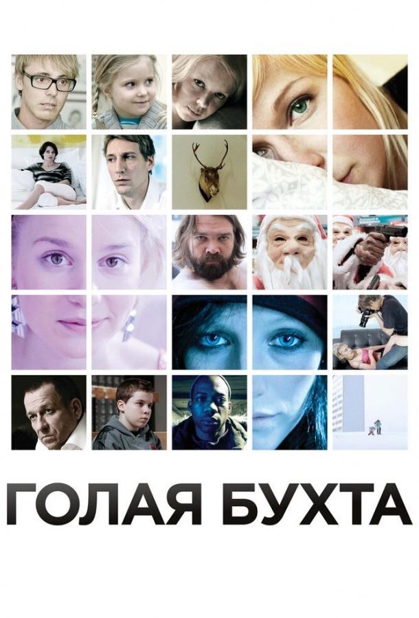 Голая бухта / Vuosaari (2012)