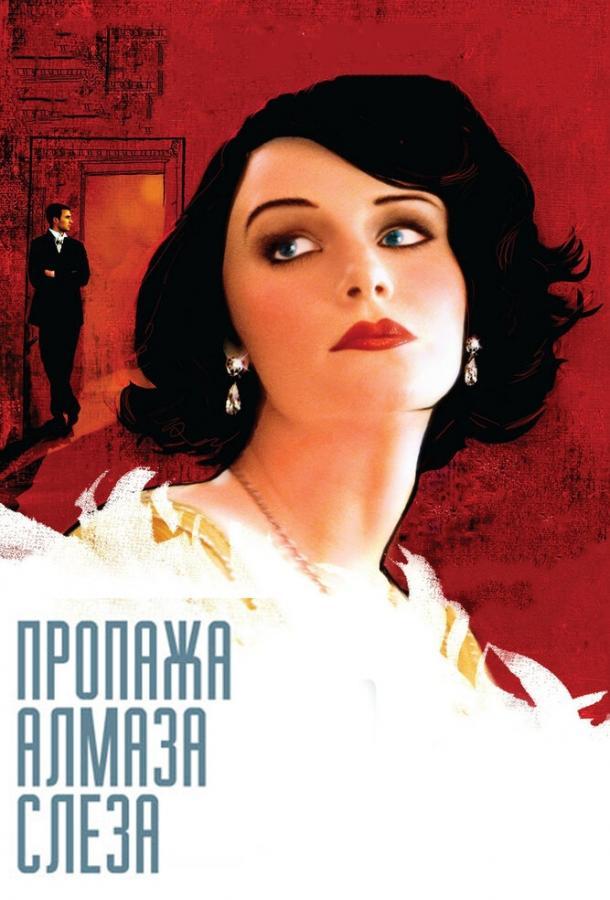 Пропажа алмаза «Слеза» (2008)