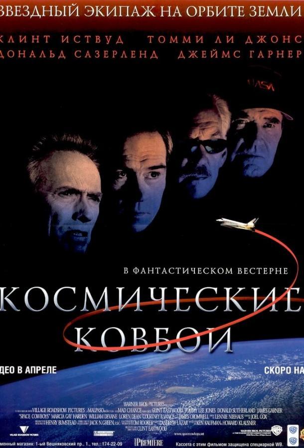 Космические ковбои / Space Cowboys (2000)