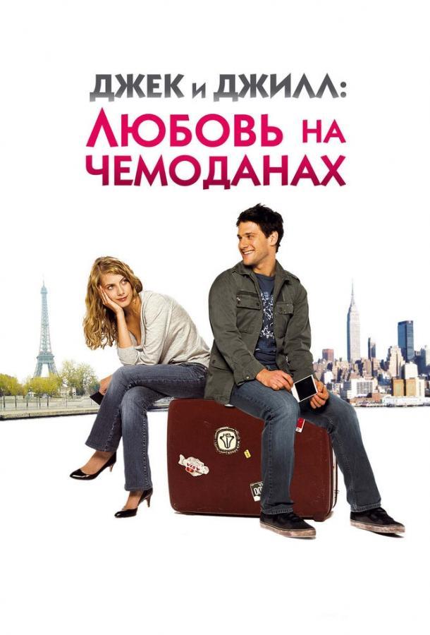 Джек и Джилл: Любовь на чемоданах / Jusqu'à toi (2008)