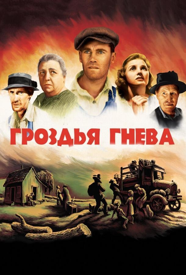 Гроздья гнева / The Grapes of Wrath (1940)