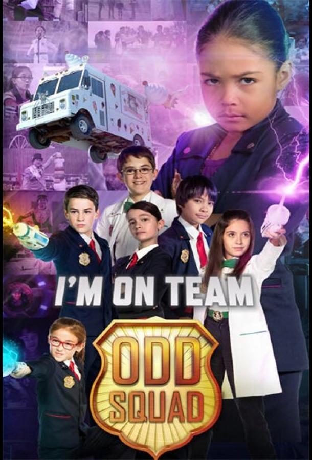 Отряд ребят: Фильм / Odd Squad: The Movie (2016)
