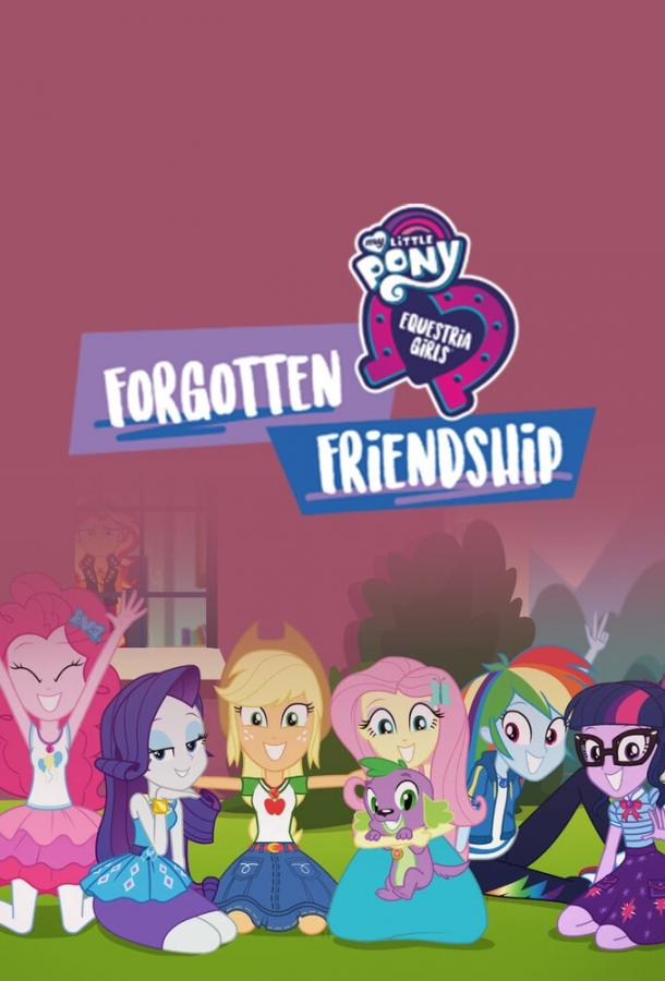 Девочки из Эквестрии. Забытая дружба / My Little Pony Equestria Girls: Forgotten Friendship (2018)
