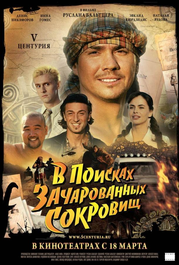 V Центурия. В поисках зачарованных сокровищ (2010)