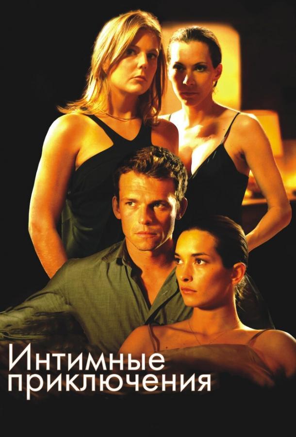 Интимные приключения / À l'aventure (2008)
