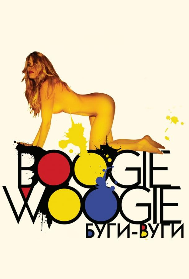 Буги-вуги / Boogie Woogie (2009)