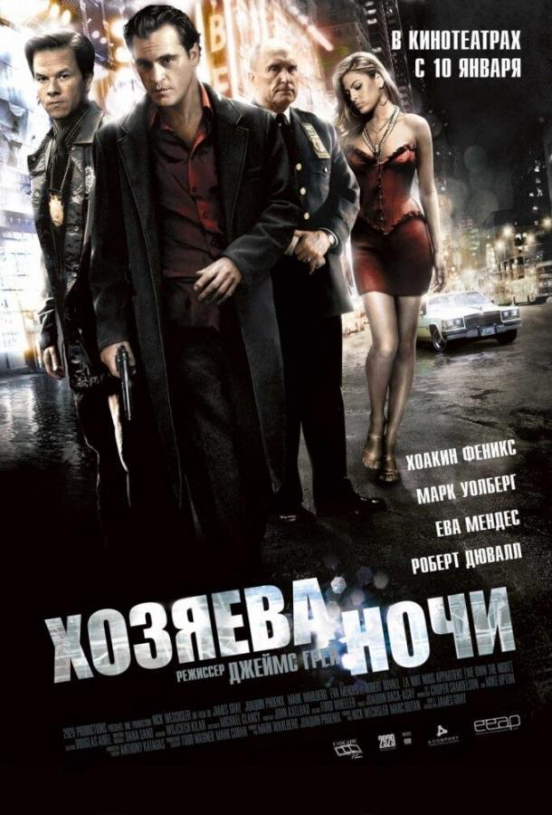 Хозяева ночи / We Own the Night (2007)