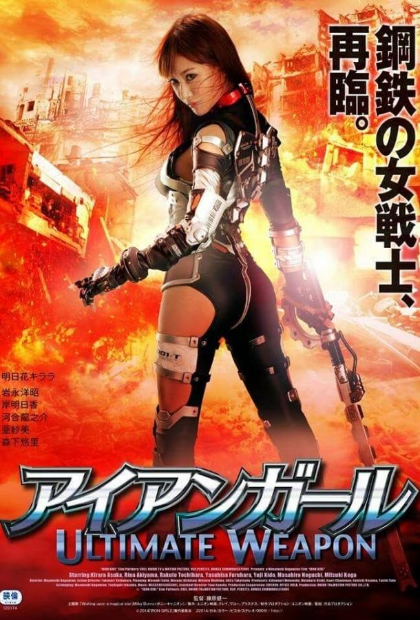 Железная девушка: Убийственное оружие / Iron Girl: Ultimate Weapon (2015) смотреть онлайн