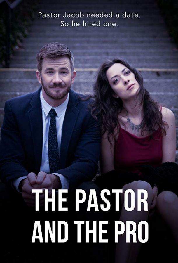 Пастор и Про