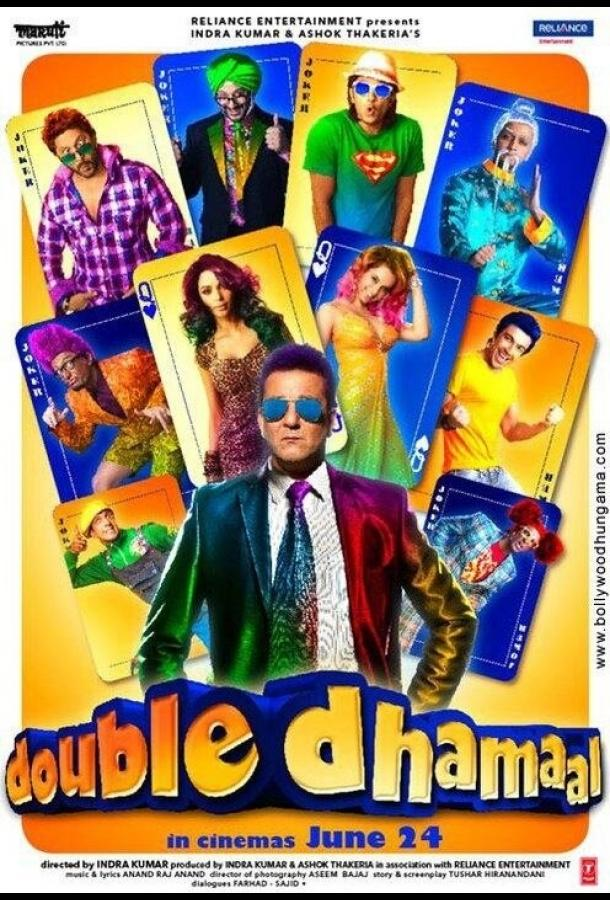 Двойная забава / Double Dhamaal (2011)