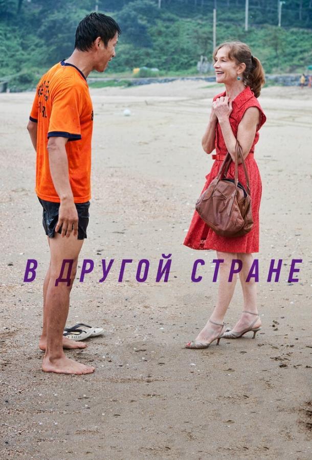 В другой стране / Dareun naraeseo (2012)