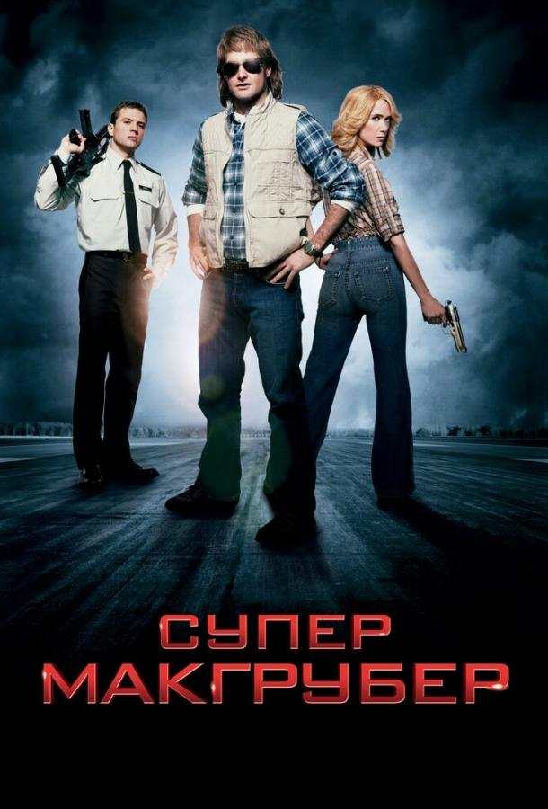 СуперМакГрубер / MacGruber (2010)