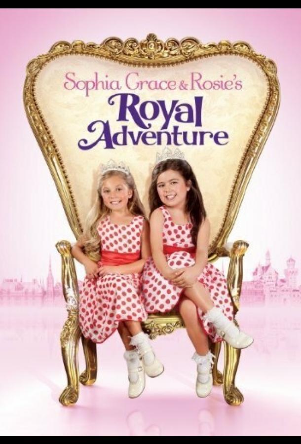 Королевские приключения Софии Грейс и Роузи / Sophia Grace & Rosie's Royal Adventure (2014)