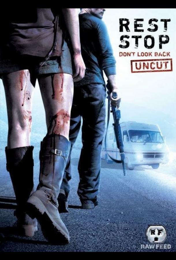 Остановка 2: Не оглядывайся назад (2008)